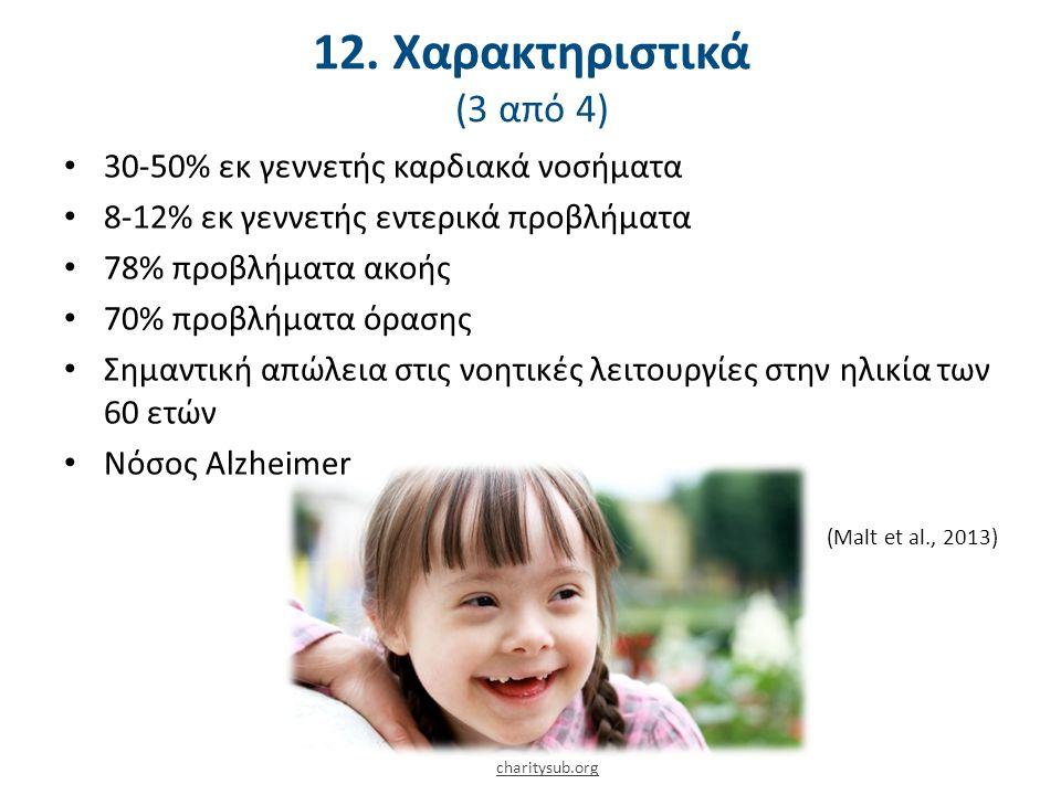 12. Χαρακτηριστικά (3 από 4) 30-50% εκ γεννετής καρδιακά νοσήματα 8-12% εκ γεννετής εντερικά προβλήματα 78% προβλήματα ακοής 70% προβλήματα όρασης Σημ
