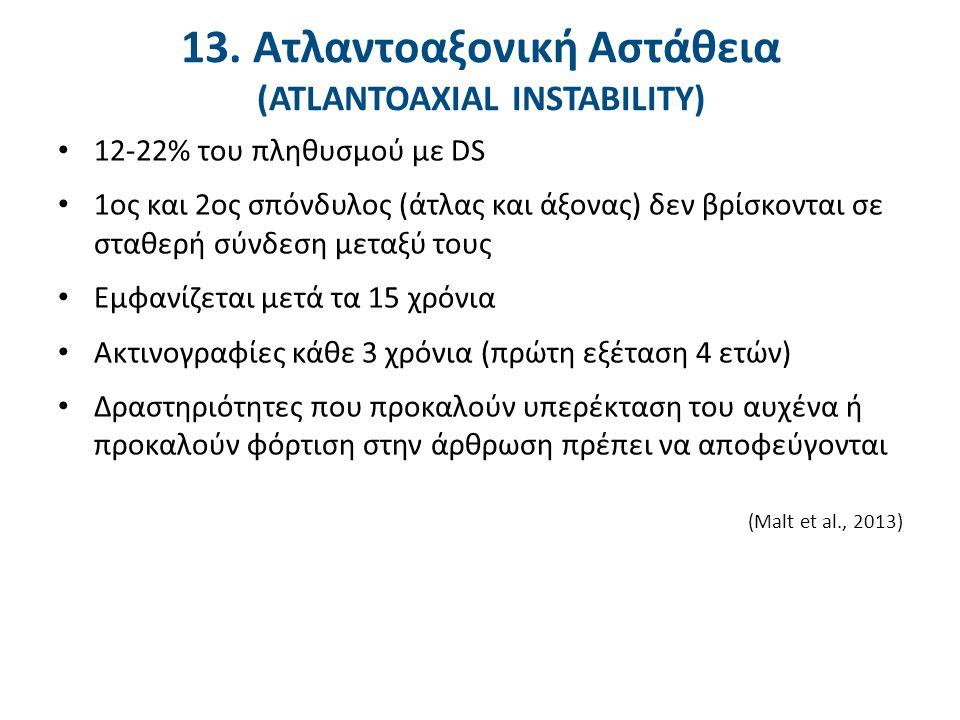 13. Ατλαντοαξονική Αστάθεια (ATLANTOAXIAL INSTABILITY) 12-22% του πληθυσμού με DS 1ος και 2ος σπόνδυλος (άτλας και άξονας) δεν βρίσκονται σε σταθερή σ