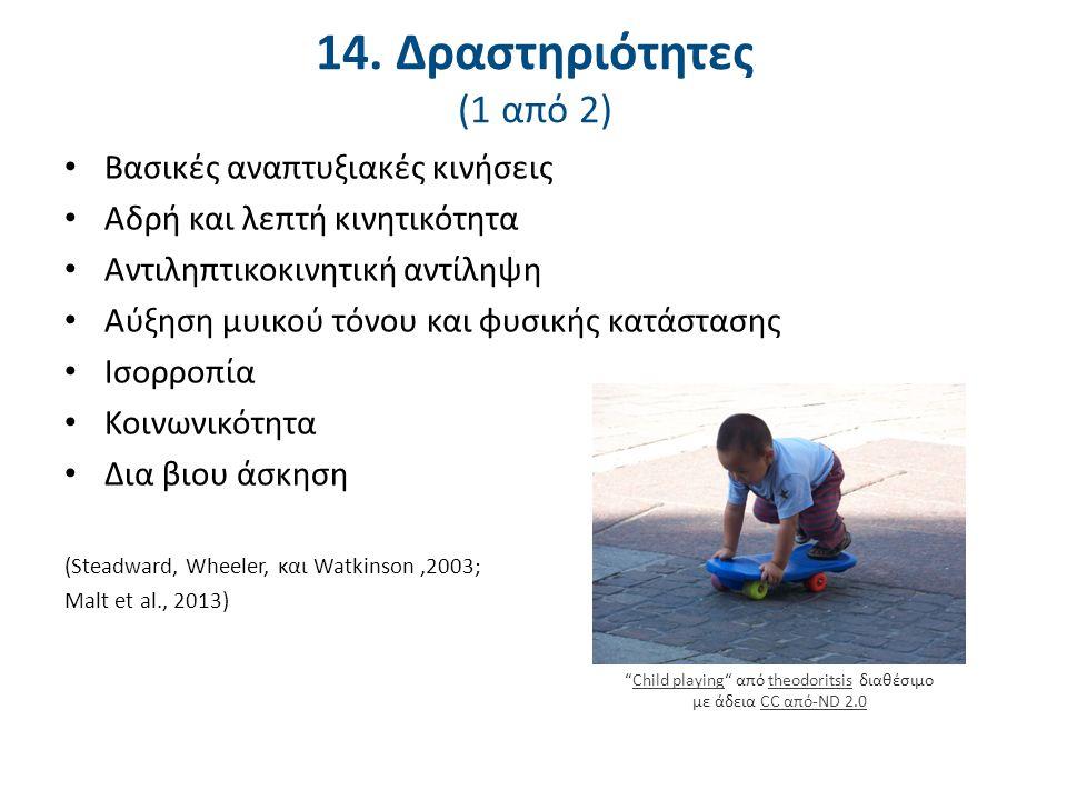 14. Δραστηριότητες (1 από 2) Βασικές αναπτυξιακές κινήσεις Αδρή και λεπτή κινητικότητα Αντιληπτικοκινητική αντίληψη Αύξηση μυικού τόνου και φυσικής κα
