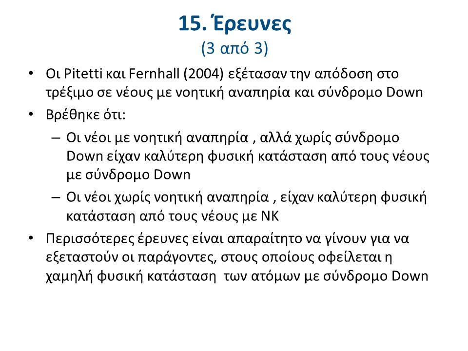 15. Έρευνες (3 από 3) Οι Pitetti και Fernhall (2004) εξέτασαν την απόδοση στο τρέξιμο σε νέους με νοητική αναπηρία και σύνδρομο Down Βρέθηκε ότι: – Οι