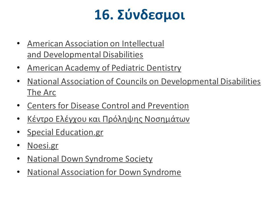 16. Σύνδεσμοι American Association on Intellectual and Developmental Disabilities American Association on Intellectual and Developmental Disabilities