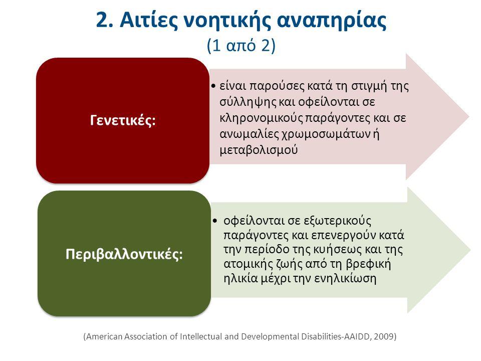 2. Αιτίες νοητικής αναπηρίας (1 από 2) (American Association of Intellectual and Developmental Disabilities-AAIDD, 2009) Γενετικές: Περιβαλλοντικές: ε