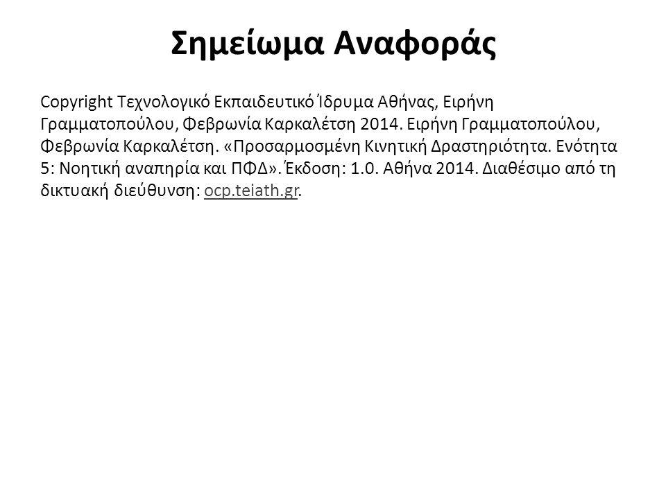 Σημείωμα Αναφοράς Copyright Τεχνολογικό Εκπαιδευτικό Ίδρυμα Αθήνας, Ειρήνη Γραμματοπούλου, Φεβρωνία Καρκαλέτση 2014. Ειρήνη Γραμματοπούλου, Φεβρωνία Κ