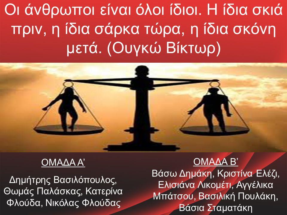ΛΕΩΝΙΔΑΣ-ΜΕΓΑΣ ΑΛΕΞΑΝΔΡΟΣ-ΚΟΛΟΚΟΤΡΩΝΗΣ
