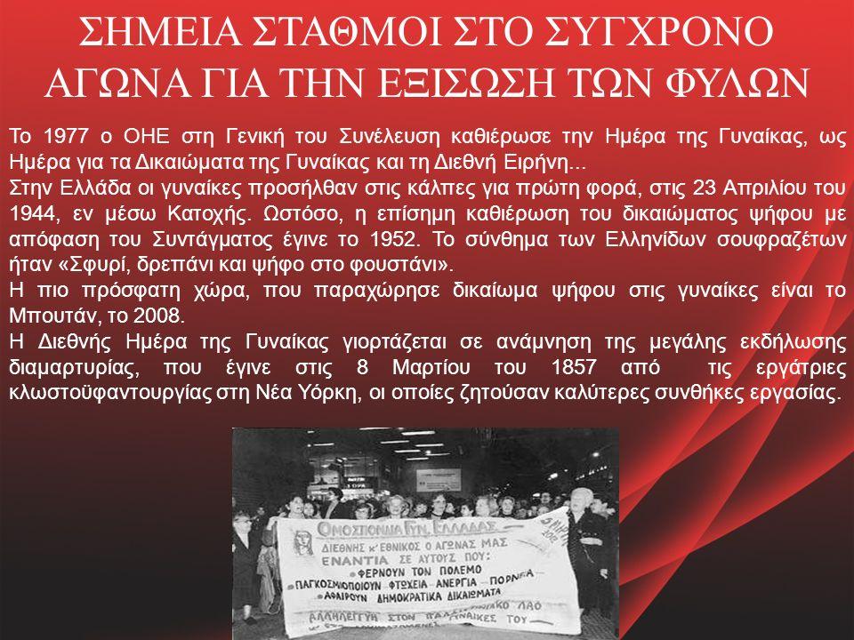Το 1977 ο ΟΗΕ στη Γενική του Συνέλευση καθιέρωσε την Ημέρα της Γυναίκας, ως Ημέρα για τα Δικαιώματα της Γυναίκας και τη Διεθνή Ειρήνη...