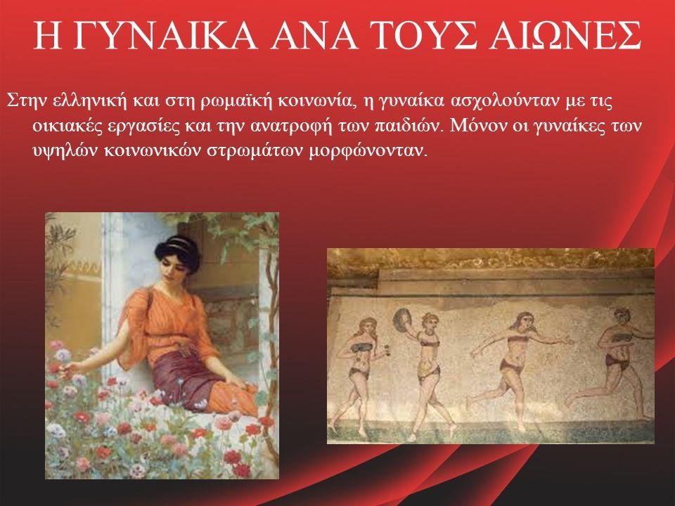 Η ΓΥΝΑΙΚΑ ΑΝΑ ΤΟΥΣ ΑΙΩΝΕΣ Στην ελληνική και στη ρωμαϊκή κοινωνία, η γυναίκα ασχολούνταν με τις οικιακές εργασίες και την ανατροφή των παιδιών.