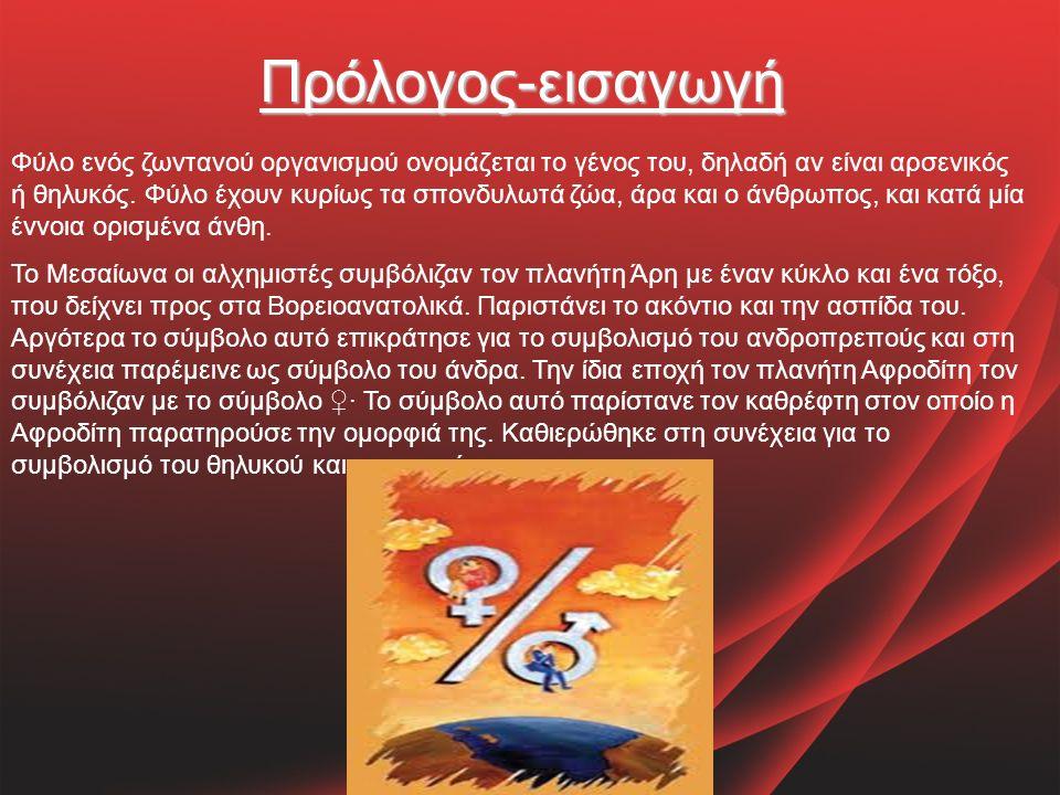 Η ΓΥΝΑΙΚΑ ΑΝΑ ΤΟΥΣ ΑΙΩΝΕΣ (εν συντομία) Τα ομηρικά έπη της Ιλιάδας και της Οδύσσειας καθρεφτίζουν την ελληνική κοινωνία πριν και κατά τη διάρκεια του 8ου αιώνα π.Χ.