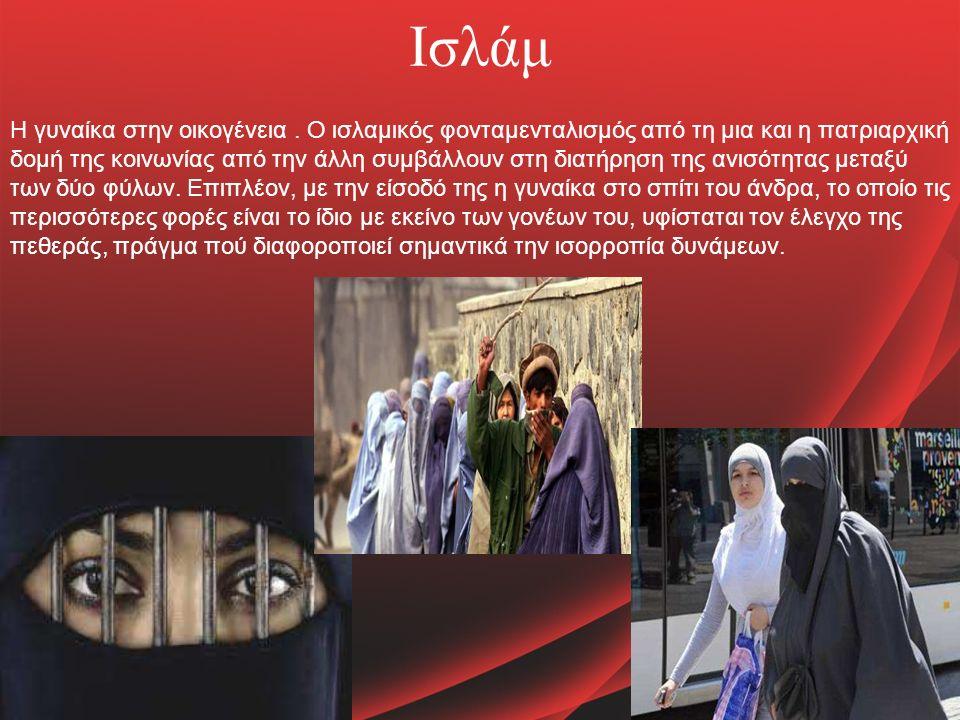 Ισλάμ Η γυναίκα στην οικογένεια.