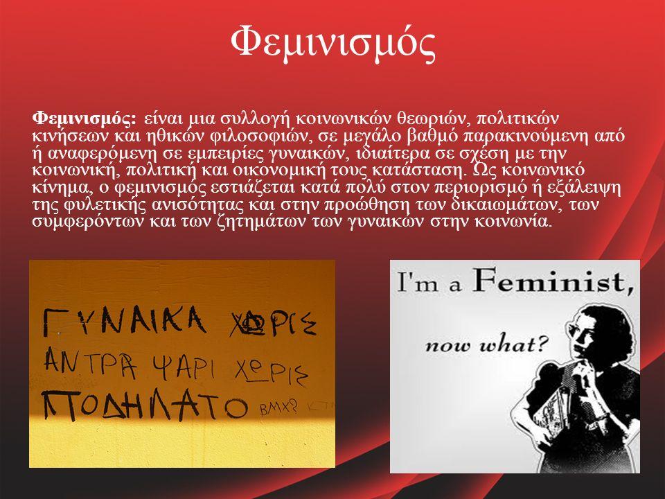 Φεμινισμός Φεμινισμός: είναι μια συλλογή κοινωνικών θεωριών, πολιτικών κινήσεων και ηθικών φιλοσοφιών, σε μεγάλο βαθμό παρακινούμενη από ή αναφερόμενη σε εμπειρίες γυναικών, ιδιαίτερα σε σχέση με την κοινωνική, πολιτική και οικονομική τους κατάσταση.