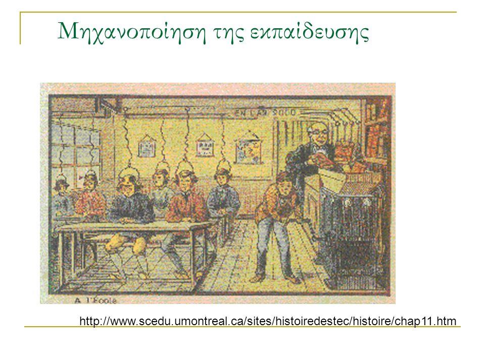 Μηχανοποίηση της εκπαίδευσης http://www.scedu.umontreal.ca/sites/histoiredestec/histoire/chap11.htm
