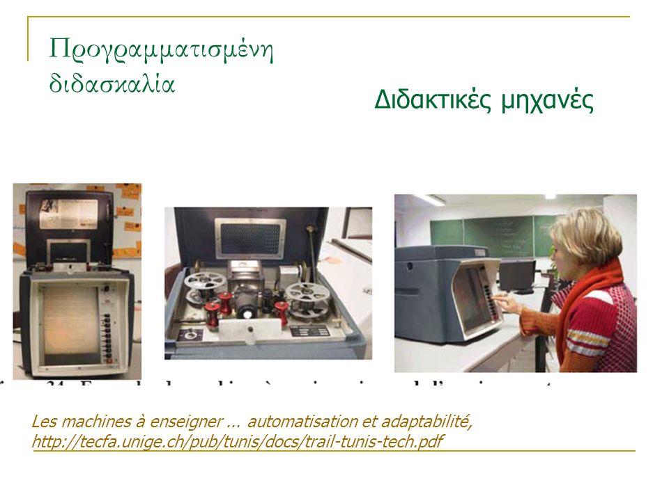 Προγραμματισμένη διδασκαλία Διδακτικές μηχανές Les machines à enseigner... automatisation et adaptabilité, http://tecfa.unige.ch/pub/tunis/docs/trail-