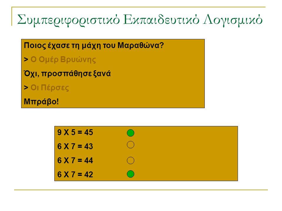 Ποιος έχασε τη μάχη του Μαραθώνα? > Ο Ομέρ Βρυώνης Όχι, προσπάθησε ξανά > Οι Πέρσες Μπράβο! Συμπεριφοριστικό Εκπαιδευτικό Λογισμικό 9 X 5 = 45 6 X 7 =