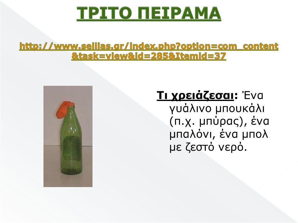 Τι χρειάζεσαι: Ένα γυάλινο μπουκάλι (π.χ. μπύρας), ένα μπαλόνι, ένα μπολ με ζεστό νερό.