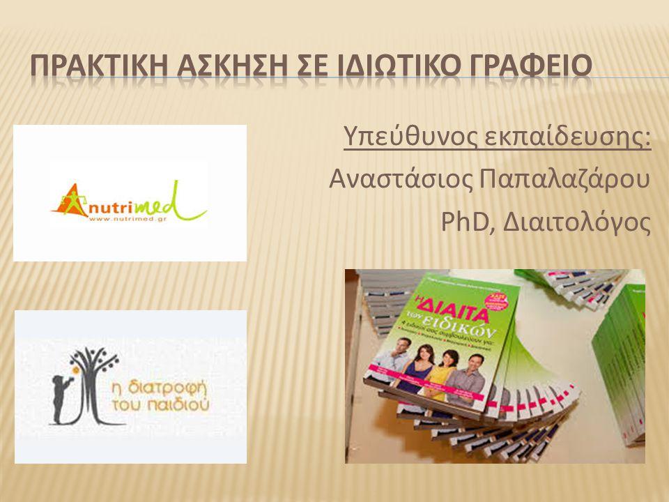 Υπεύθυνος εκπαίδευσης: Αναστάσιος Παπαλαζάρου PhD, Διαιτολόγος