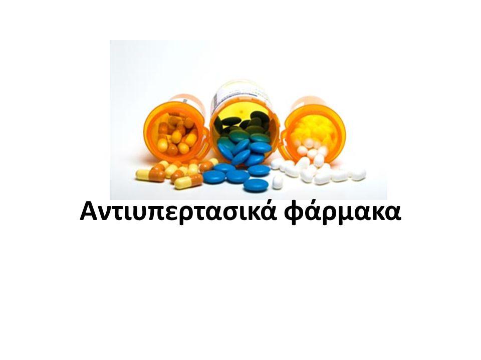 Αναστολείς διάυλων ασβεστίου Κατηγορίες αναστολέων των διαύλων ασβεστίου -Διφαινυλαλκυλαμίνες(βεραπαμίλη) -Βενζοθειαζεπίνες (διλτιαζέμη) -Διυδροπυριδίνες (νιφεδιπίνη) Δράσεις: χάλαση των αγγειακών λείων μυών διαστέλλοντας κυρίως τα αρτηρίδια, νατριοουρητική δράση Θεραπευτικές χρήσεις: υπερτασικοί με άσθμα, διαβήτη, στηθάγχη ή και περιφερική αγγειοπάθεια καλή ανταπόκριση σε μαύρους υπερτασικούς Φαρμακοκινητική: 1 δόση per os έχει βραδύ χρόνο ημίσειας ζωής (3-8 ώρες), χορηγείται 3 φορές/ ημέρα Ανεπιθύμητες ενέργειες: δυσκοιλιότητα(10%), ζάλη, κεφαλαλγία, αίσθημα κόπωσης