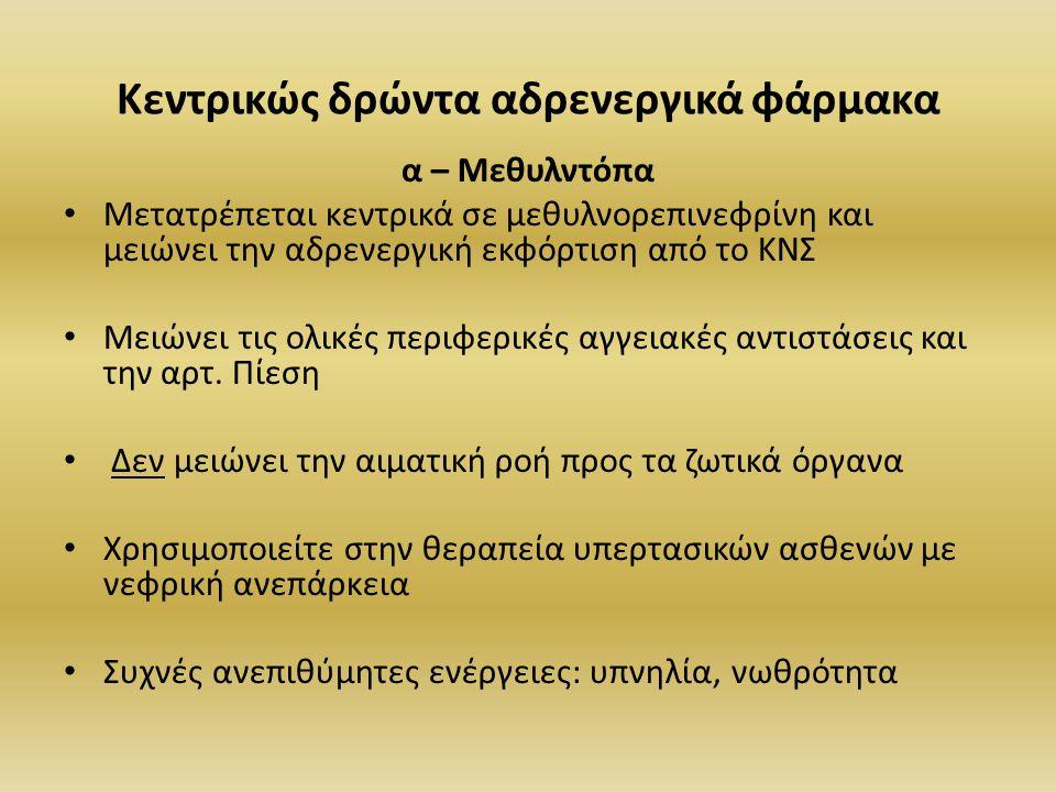 Κεντρικώς δρώντα αδρενεργικά φάρμακα α – Μεθυλντόπα Μετατρέπεται κεντρικά σε μεθυλνορεπινεφρίνη και μειώνει την αδρενεργική εκφόρτιση από το ΚΝΣ Μειώνει τις ολικές περιφερικές αγγειακές αντιστάσεις και την αρτ.