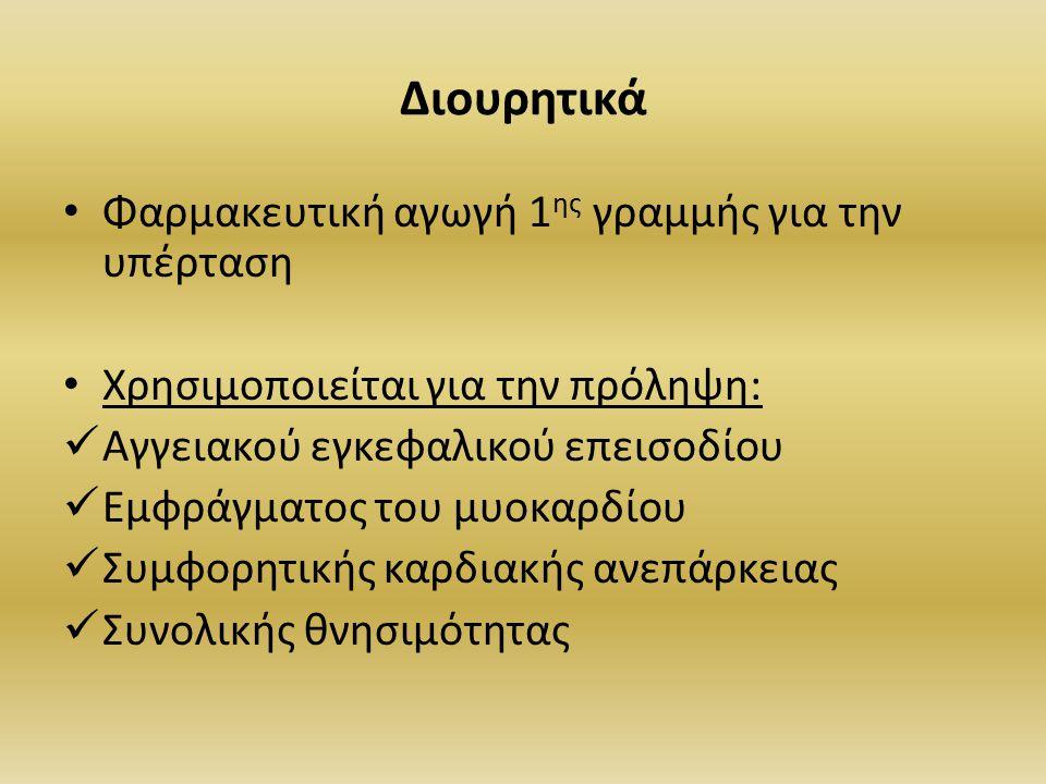 Αγγειοδιασταλτικά: Υδραλαζίνη Άμεση αγγειοδιαστολή δρώντας κυρίως στις αρτηρίες και στα αρτηρίδια Χρησιμοποιείται στη θεραπεία μέτριας-σοβαρής υπέρτασης Χορηγείται σε συνδυασμό με έναν β- αναστολέα (για την εξισορρόπηση της αντανακλαστικής ταχυκαρδίας και ένα διουρητικό (για την αποφυγή κατακράτησης) Μονοθεραπεία υδραλαζίνης χρησιμοποιείται στην αυξημένη αρτ.