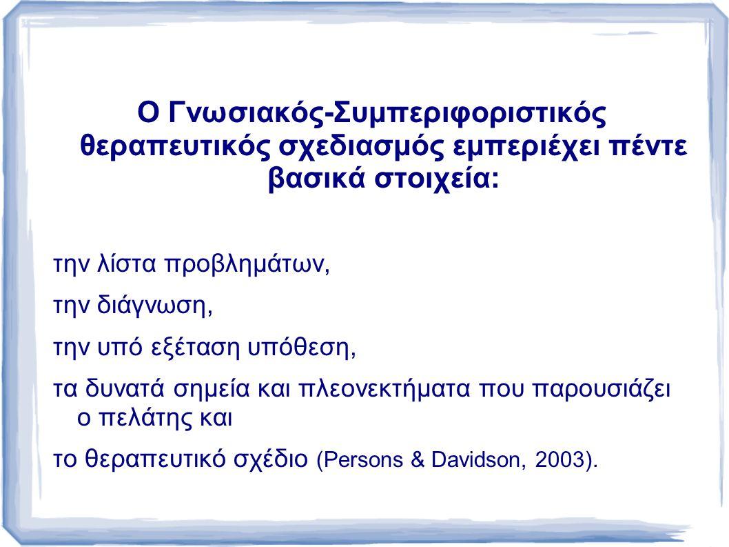 Ο Γνωσιακός-Συμπεριφοριστικός θεραπευτικός σχεδιασμός εμπεριέχει πέντε βασικά στοιχεία: την λίστα προβλημάτων, την διάγνωση, την υπό εξέταση υπόθεση, τα δυνατά σημεία και πλεονεκτήματα που παρουσιάζει ο πελάτης και το θεραπευτικό σχέδιο (Persons & Davidson, 2003).