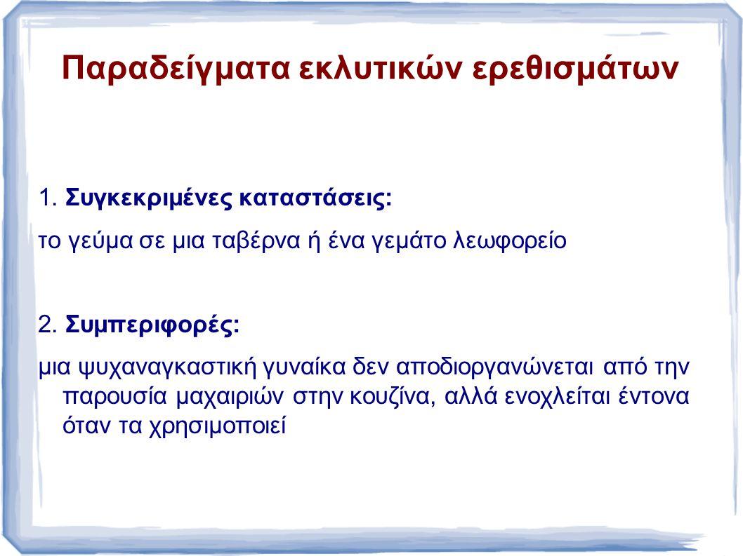 Παραδείγματα εκλυτικών ερεθισμάτων 1.