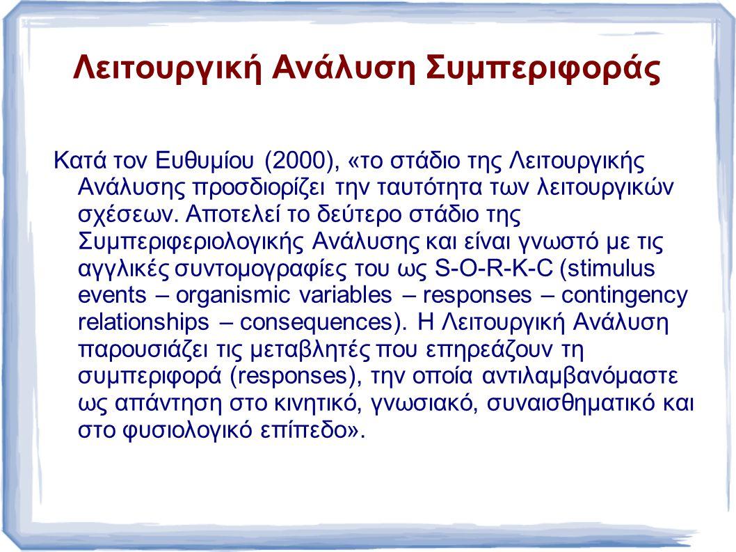 Λειτουργική Ανάλυση Συμπεριφοράς Κατά τον Ευθυμίου (2000), «το στάδιο της Λειτουργικής Ανάλυσης προσδιορίζει την ταυτότητα των λειτουργικών σχέσεων.