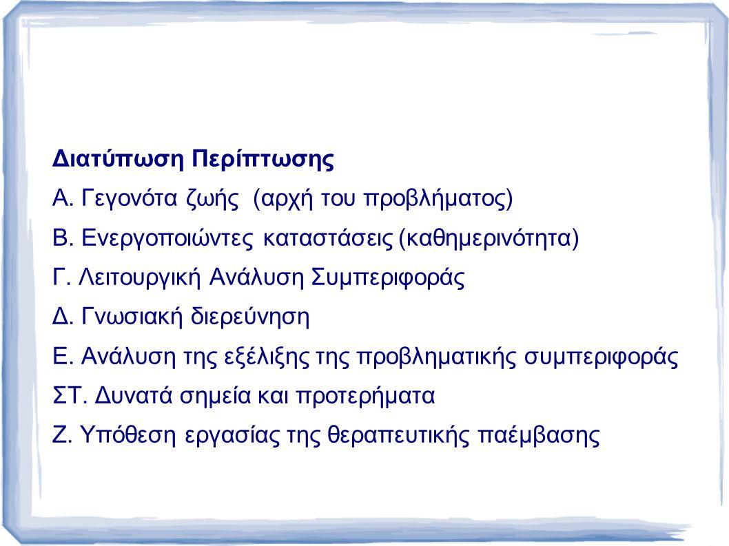 Διατύπωση Περίπτωσης Α.Γεγονότα ζωής (αρχή του προβλήματος) Β.