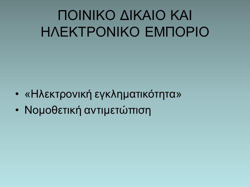 ΠΟΙΝΙΚΟ ΔΙΚΑΙΟ ΚΑΙ ΗΛΕΚΤΡΟΝΙΚΟ ΕΜΠΟΡΙΟ «Ηλεκτρονική εγκληματικότητα» Νομοθετική αντιμετώπιση
