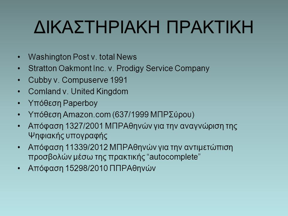 ΔΙΚΑΣΤΗΡΙΑΚΗ ΠΡΑΚΤΙΚΗ Washington Post v.total News Stratton Oakmont Inc.