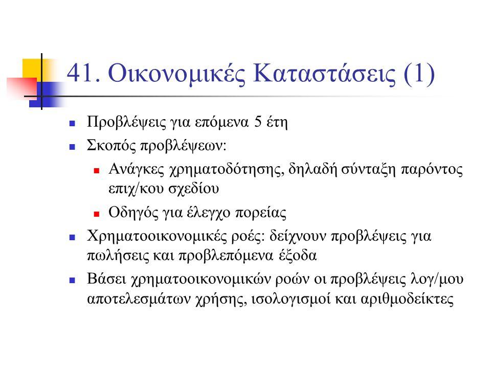 41. Οικονομικές Καταστάσεις (1) Προβλέψεις για επόμενα 5 έτη Σκοπός προβλέψεων: Ανάγκες χρηματοδότησης, δηλαδή σύνταξη παρόντος επιχ/κου σχεδίου Οδηγό