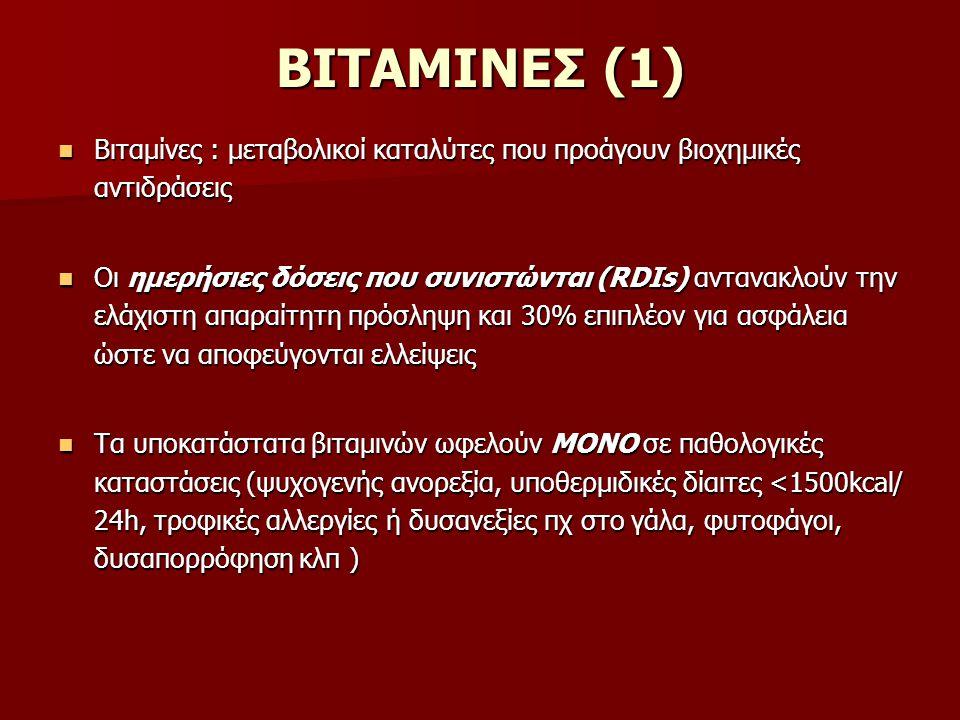 ΒΙΤΑΜΙΝΕΣ (1) Βιταμίνες : μεταβολικοί καταλύτες που προάγουν βιοχημικές αντιδράσεις Βιταμίνες : μεταβολικοί καταλύτες που προάγουν βιοχημικές αντιδράσ