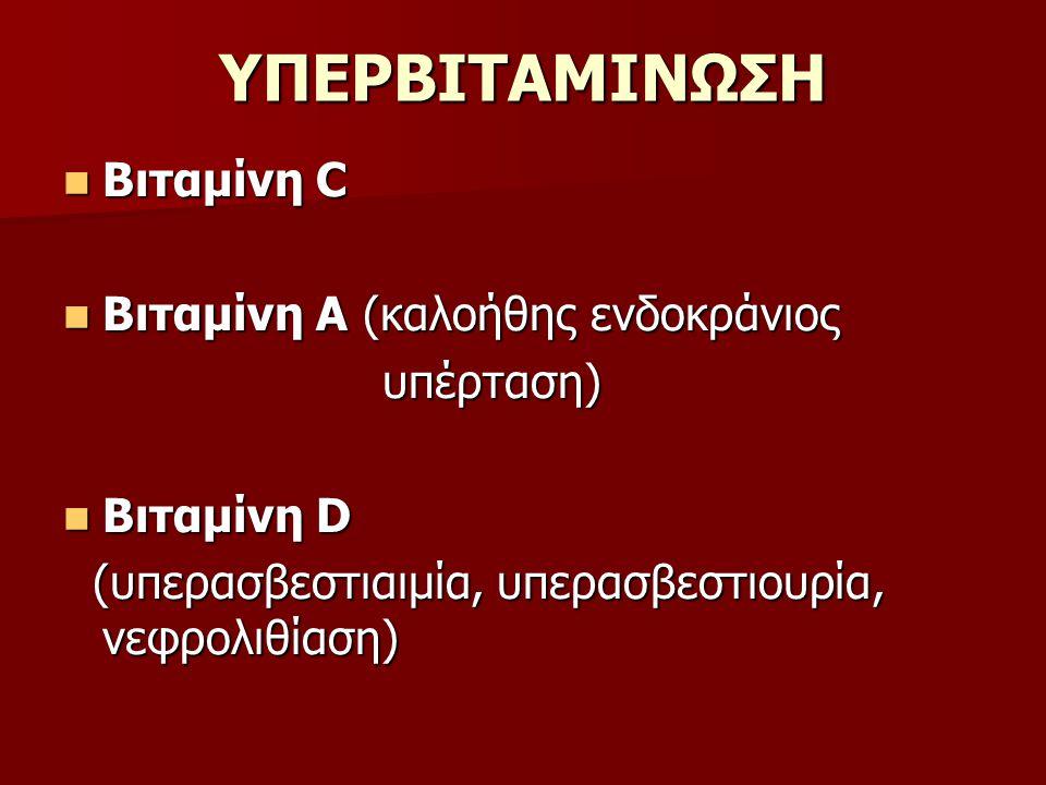ΥΠΕΡΒΙΤΑΜΙΝΩΣΗ Βιταμίνη C Βιταμίνη C Bιταμίνη Α (καλοήθης ενδοκράνιος Bιταμίνη Α (καλοήθης ενδοκράνιος υπέρταση) υπέρταση) Βιταμίνη D Βιταμίνη D (υπερ