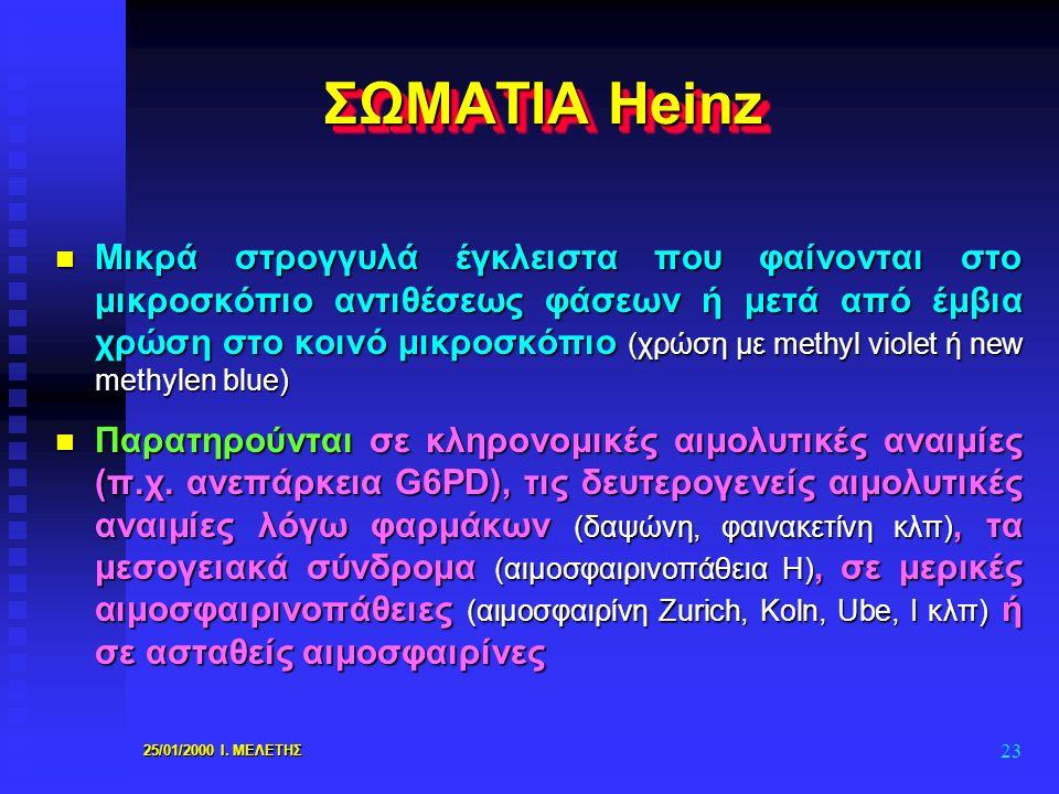 25/01/2000 Ι. ΜΕΛΕΤΗΣ 23 ΣΩΜΑΤΙΑ Heinz n Μικρά στρογγυλά έγκλειστα που φαίνονται στο μικροσκόπιο αντιθέσεως φάσεων ή μετά από έμβια χρώση στο κοινό μι