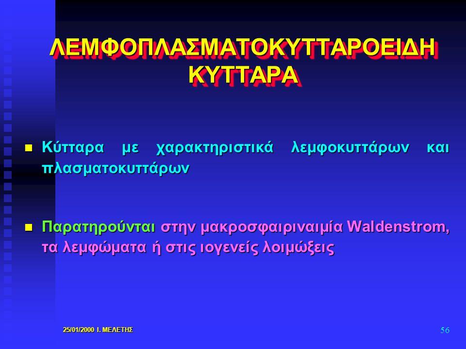 25/01/2000 Ι. ΜΕΛΕΤΗΣ 56 ΛΕΜΦΟΠΛΑΣΜΑΤΟΚΥΤΤΑΡΟΕΙΔΗ ΚΥΤΤΑΡΑ n Κύτταρα με χαρακτηριστικά λεμφοκυττάρων και πλασματοκυττάρων n Παρατηρούνται στην μακροσφα