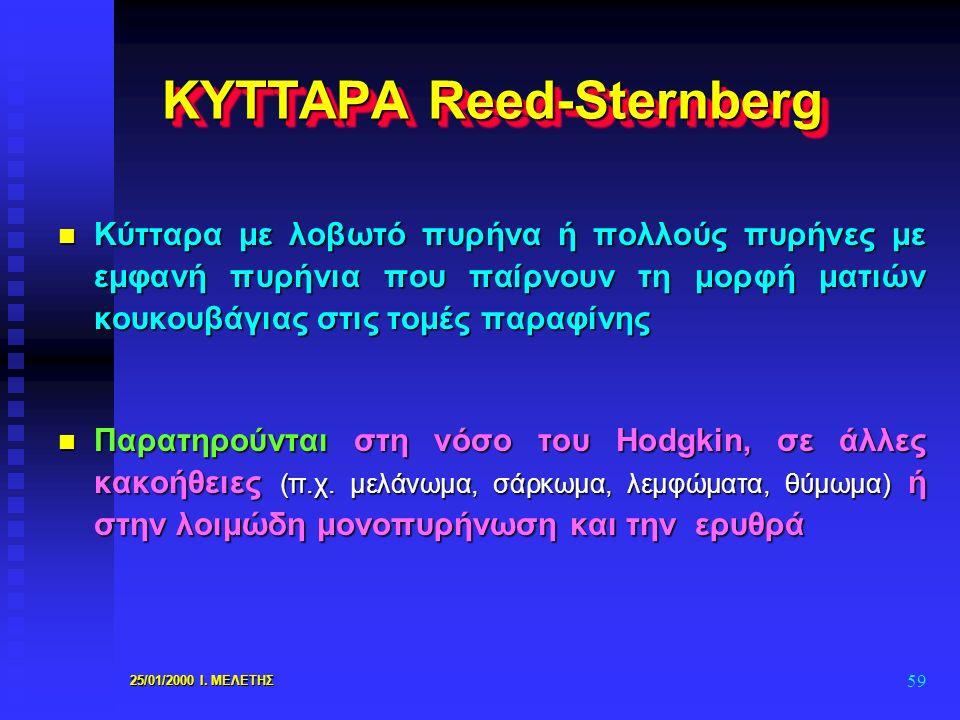 25/01/2000 Ι. ΜΕΛΕΤΗΣ 59 ΚΥΤΤΑΡΑ Reed-Sternberg n Κύτταρα με λοβωτό πυρήνα ή πολλούς πυρήνες με εμφανή πυρήνια που παίρνουν τη μορφή ματιών κουκουβάγι