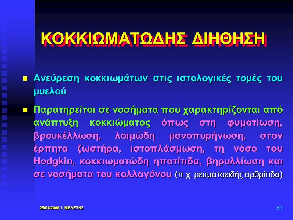 25/01/2000 Ι. ΜΕΛΕΤΗΣ 61 ΚΟΚΚΙΩΜΑΤΩΔΗΣ ΔΙΗΘΗΣΗ n Ανεύρεση κοκκιωμάτων στις ιστολογικές τομές του μυελού n Παρατηρείται σε νοσήματα που χαρακτηρίζονται