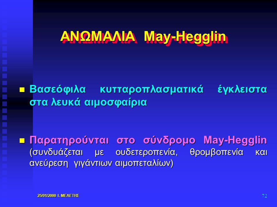 25/01/2000 Ι. ΜΕΛΕΤΗΣ 72 ΑΝΩΜΑΛΙΑ May-Hegglin n Βασεόφιλα κυτταροπλασματικά έγκλειστα στα λευκά αιμοσφαίρια n Παρατηρούνται στο σύνδρομο May-Hegglin (