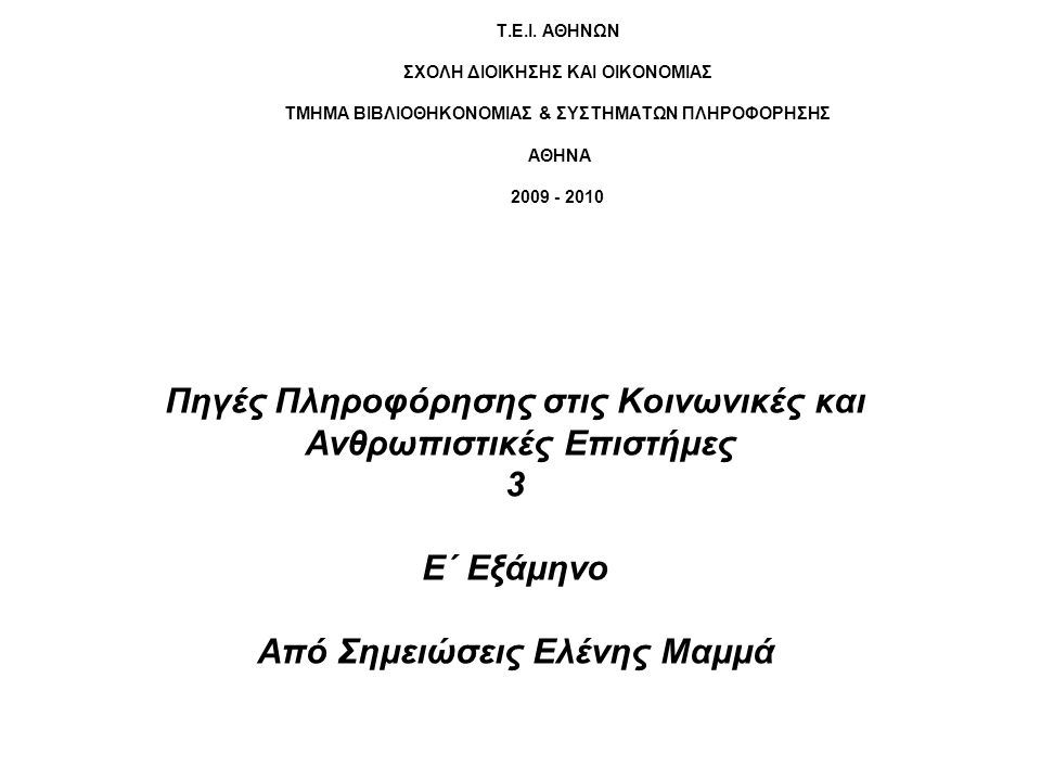 2 ΕΠΙΣΤΗΜΟΝΙΚΗ ΕΡΕΥΝΑ & ΑΝΘΡΩΠΙΣΤΙΚΕΣ ΕΠΙΣΤΗΜΕΣ Επιστημονική Έρευνα : Μεθοδική & λεπτομερής αναζήτηση που πραγματοποιεί ένας επιστήμονας στα πλαίσια του γνωστικού (επιστημονικού) του ενδιαφέροντος Διαδικασία σύμφωνα με την οποία ένας επιστήμονας ή/& ερευνητής, μέσα από την αναζήτηση και μελέτη πληροφοριών, διευρύνει τις γνώσεις του & μπορεί να συμβάλλει αντίστοιχα στη διεύρυνση των γνώσεων της ανθρωπότητας Σκοπός απόκτηση περαιτέρω γνώσης ενός γνωστικού αντικειμένου δημιουργία μίας πρωτότυπης ιδέας