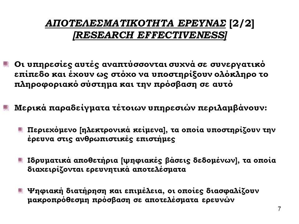 7 ΑΠΟΤΕΛΕΣΜΑΤΙΚΟΤΗΤΑ ΕΡΕΥΝΑΣ [2/2] [RESEARCH EFFECTIVENESS] Οι υπηρεσίες αυτές αναπτύσσονται συχνά σε συνεργατικό επίπεδο και έχουν ως στόχο να υποστη