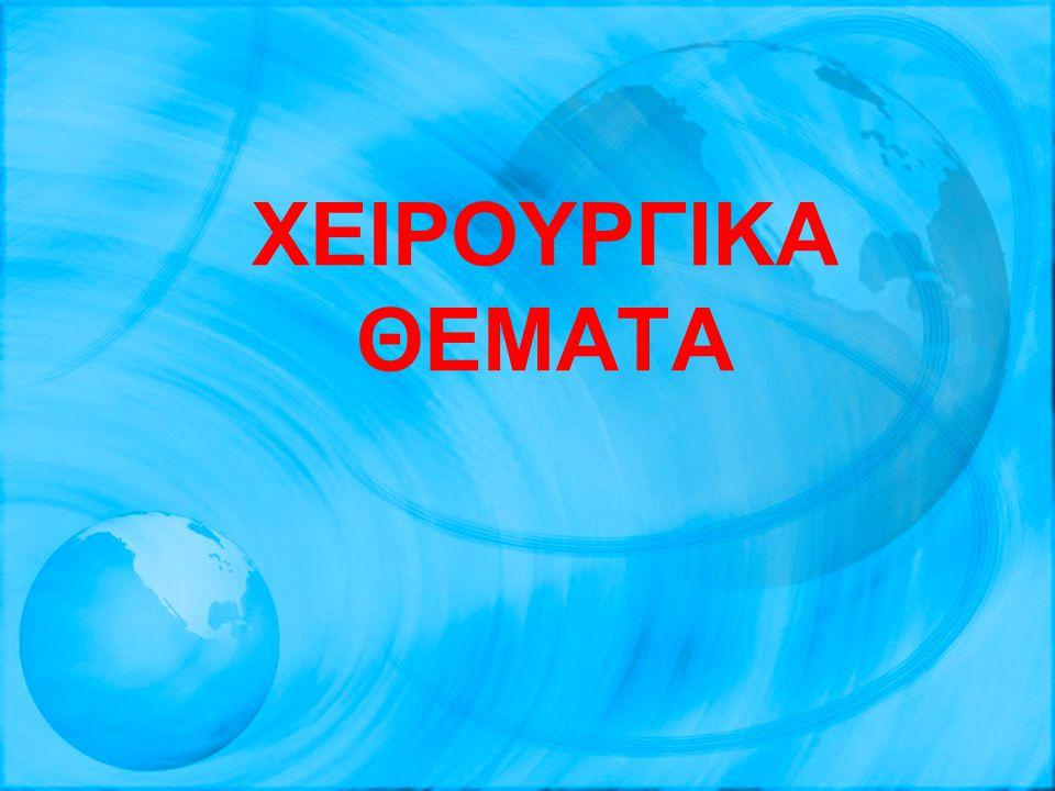 XEΙΡΟΥΡΓΙΚΑ ΘΕΜΑΤΑ