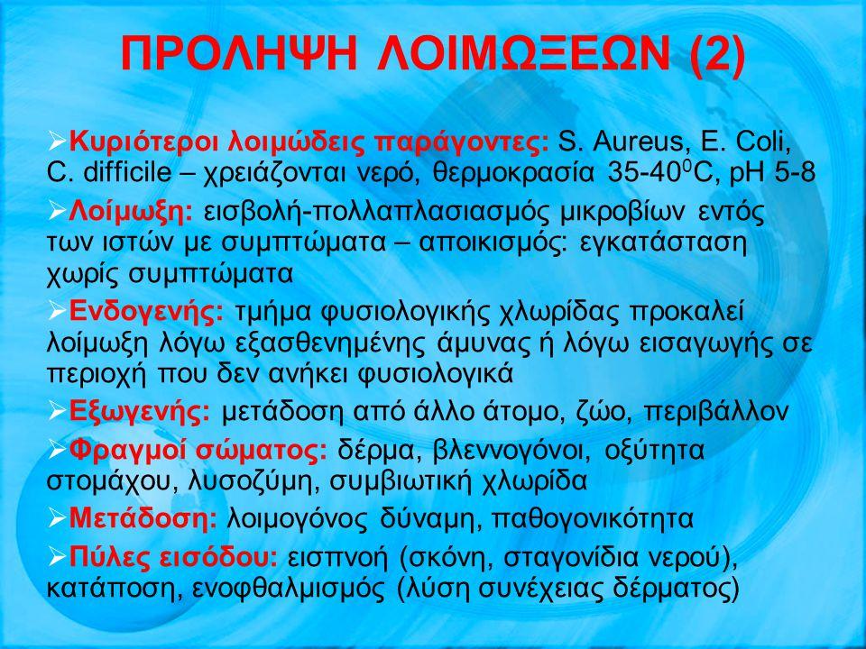 ΠΡΟΛΗΨΗ ΛΟΙΜΩΞΕΩΝ (2)  Κυριότεροι λοιμώδεις παράγοντες: S. Aureus, E. Coli, C. difficile – χρειάζονται νερό, θερμοκρασία 35-40 0 C, pH 5-8  Λοίμωξη: