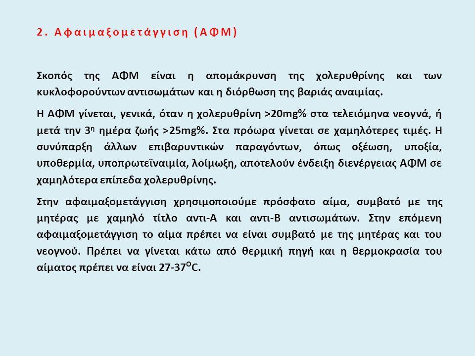 2. Αφαιμαξοµετάγγιση (ΑΦΜ) Σκοπός της ΑΦΜ είναι η απομάκρυνση της χολερυθρίνης και των κυκλοφορούντων αντισωμάτων και η διόρθωση της βαριάς αναιμίας.