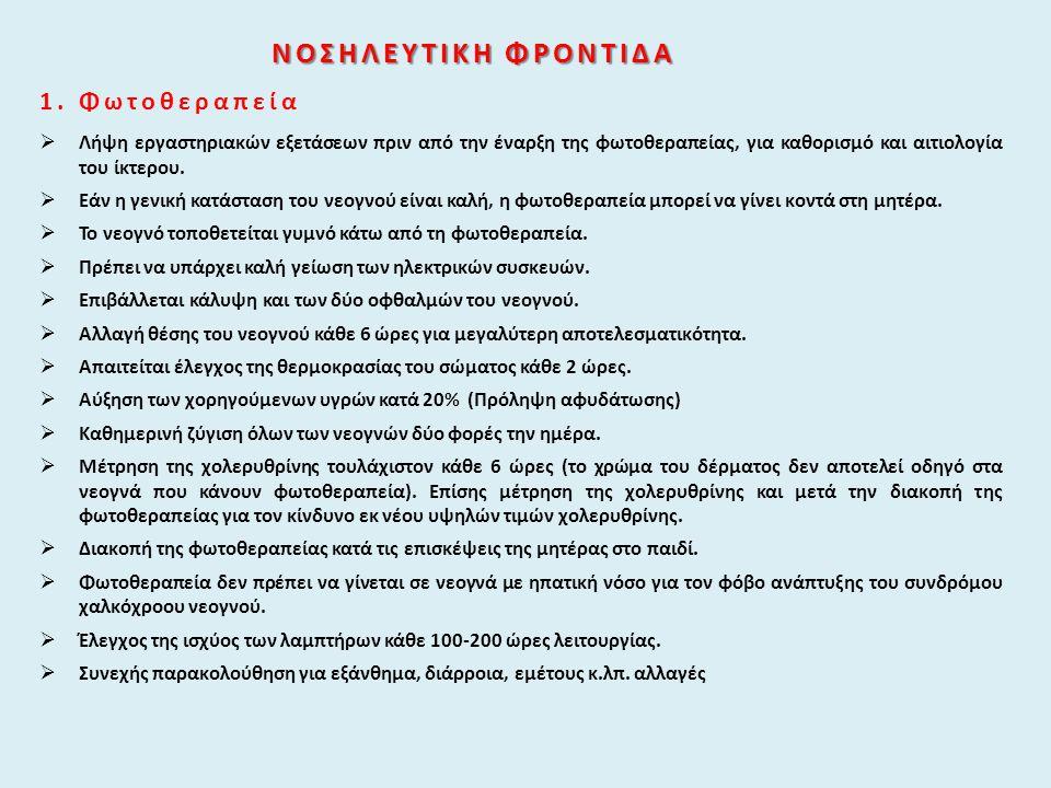 ΝΟΣΗΛΕΥΤΙΚΗ ΦΡΟΝΤΙΔΑ 1.Φωτοθεραπεία  Λήψη εργαστηριακών εξετάσεων πριν από την έναρξη της φωτοθεραπείας, για καθορισμό και αιτιολογία του ίκτερου. 