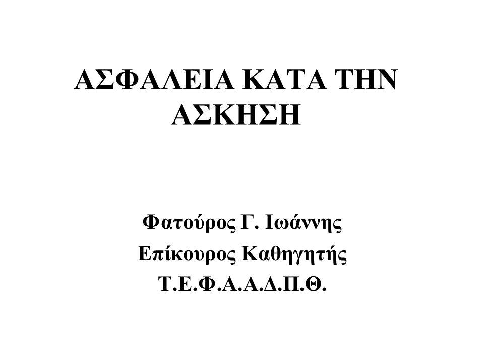 Αντιχολινεργικοί παράγοντες ↑ ή ↔ (Η και Α)↔↑ ή ↔ ΚΣ Παράγωγα ξανθίνηςΜπορεί να προκαλέσει PVCs (Η και Α) Συμπαθητικομιμητικοί παράγοντες ↑ ή ↔ (Η και Α)↑, ↔ ή ↓ (Η και Α)↑ ή ↔ ΚΣ (Η και Α)↔ Χρωμογλυκικό νάτριο↔ (Η και Α) ↔ Στεροειδή αντιφλεγμονώδη ↔ (Η και Α) ↔ IX.