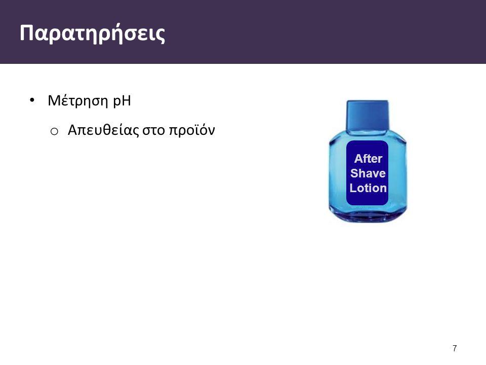 After Shave Lotion Παρατηρήσεις Μέτρηση pH o Απευθείας στο προϊόν 7