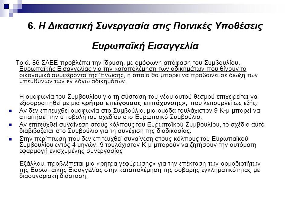 6. Η Δικαστική Συνεργασία στις Ποινικές Υποθέσεις Ευρωπαϊκή Εισαγγελία Το ά. 86 ΣΛΕΕ προβλέπει την ίδρυση, με ομόφωνη απόφαση του Συμβουλίου, Ευρωπαϊκ