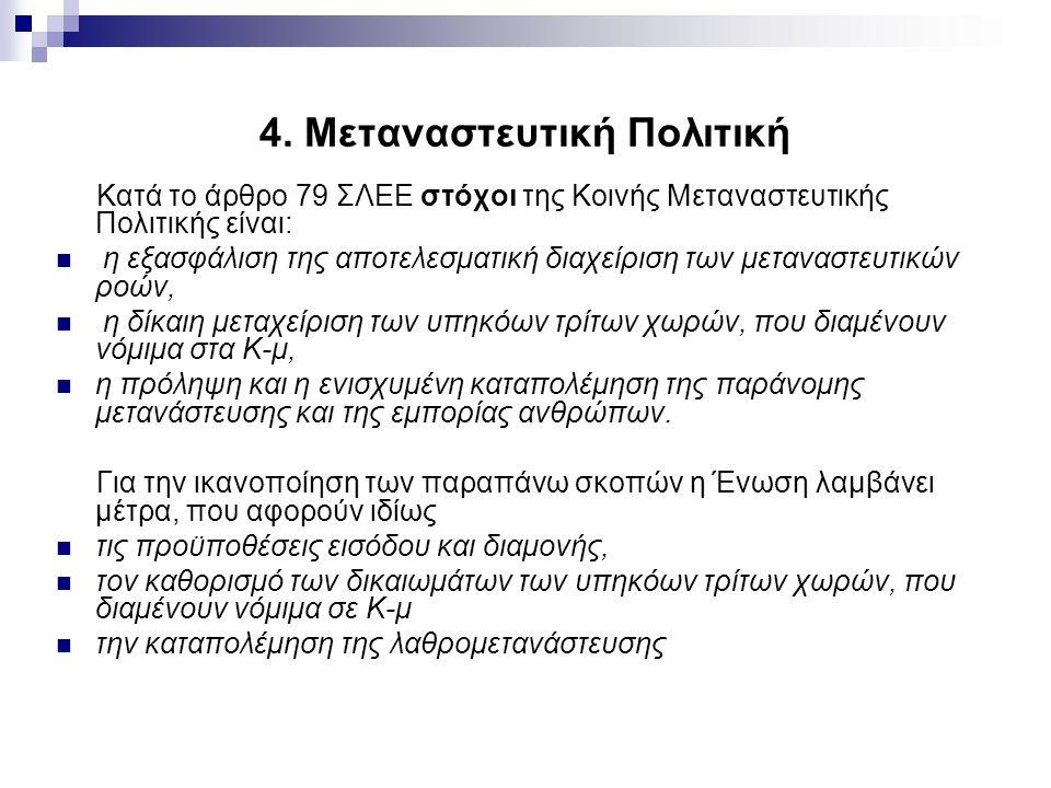 4. Μεταναστευτική Πολιτική Κατά το άρθρο 79 ΣΛΕΕ στόχοι της Κοινής Μεταναστευτικής Πολιτικής είναι: η εξασφάλιση της αποτελεσματική διαχείριση των μετ