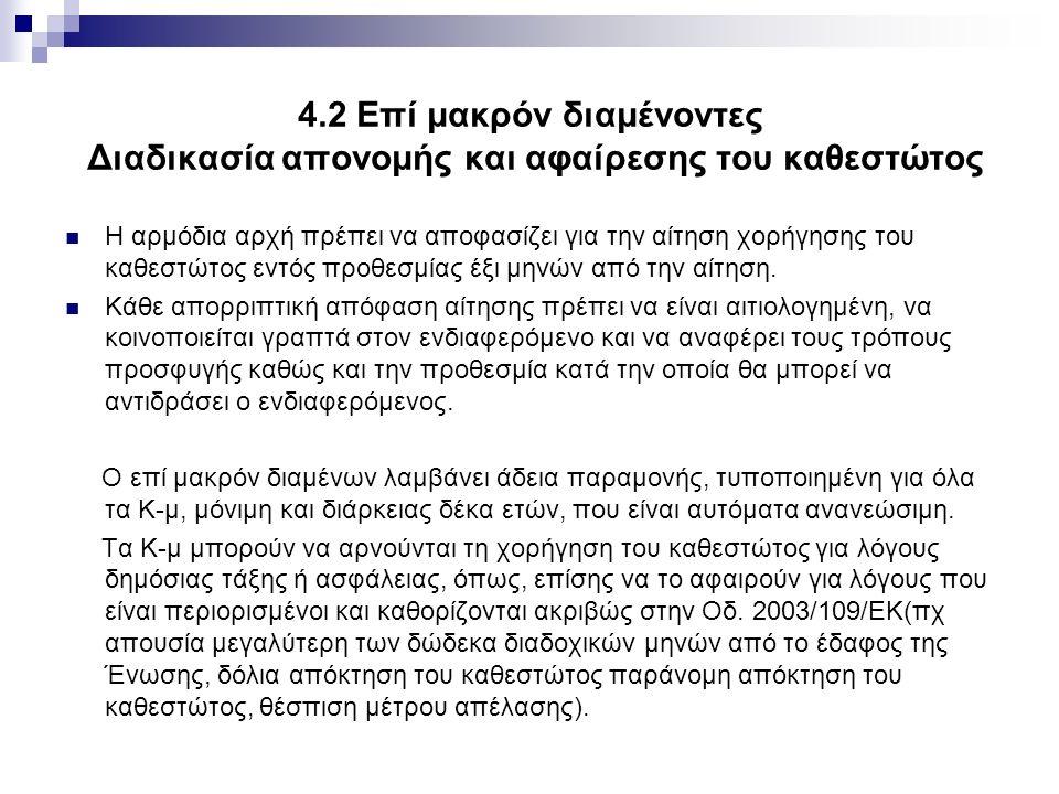 4.3 Η καταπολέμηση της λαθρομετανάστευσης Ο δεύτερος άξονας της Μεταναστευτικής Πολιτικής της ΕΕ (η καταπολέμηση της λαθρομετανάστευσης) επιδιώκεται με Τον Ευρωπαϊκό Οργανισμό για τη Διαχείριση των Εξωτερικών Συνόρων (Frontex), Τις ομάδες ταχείας επέμβασης στα σύνορα (RABIT), Τις Συμφωνίες Επανεισδοχής με διάφορες χώρες, Άλλα μέσα, (όπως η δημιουργία ενός συστήματος επιτήρησης των συνόρων – EURSUR, η υποχρέωση των αερομεταφορέων να κοινοποιούν τα στοιχεία των επιβατών, το Ταμείο των Εξωτερικών Συνόρων).