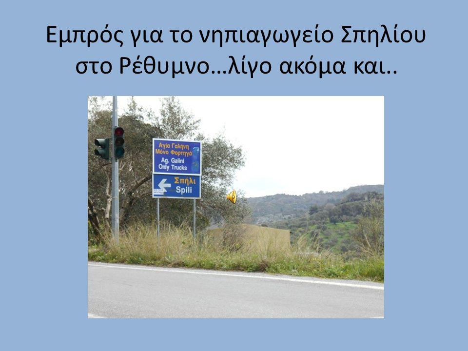 Εμπρός για το νηπιαγωγείο Σπηλίου στο Ρέθυμνο…λίγο ακόμα και..