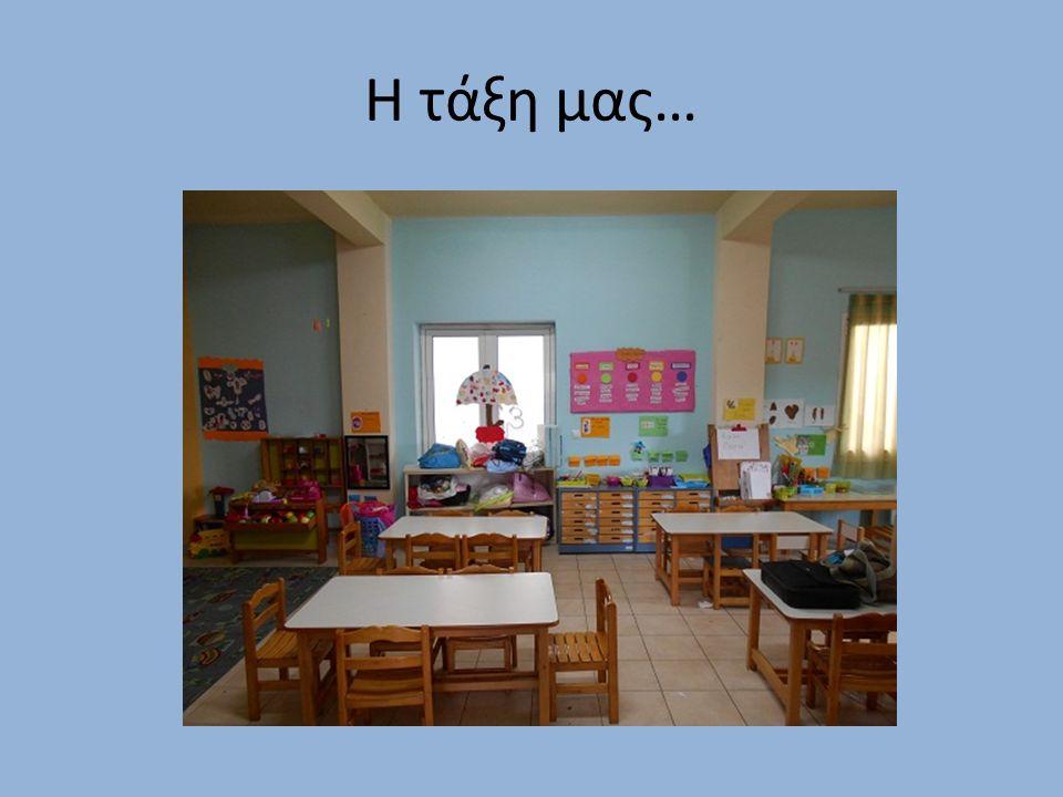 Η τάξη μας…
