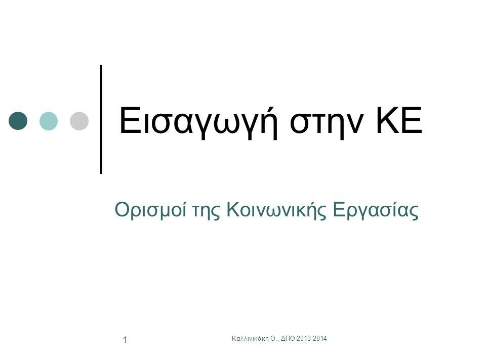Καλλινικάκη Θ., ΔΠΘ 2013-2014 12 2.