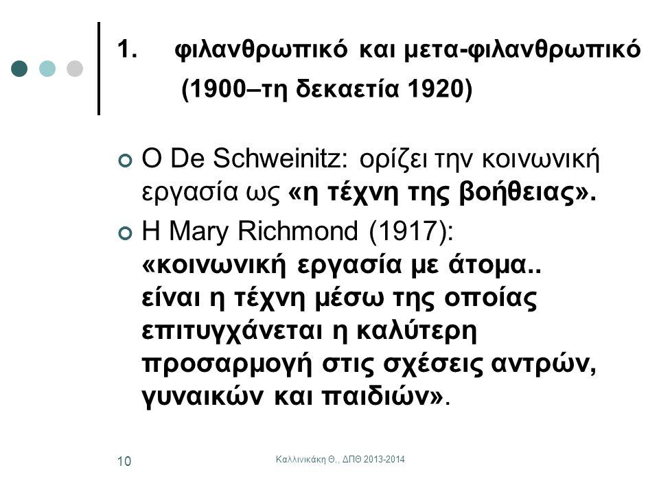 Καλλινικάκη Θ., ΔΠΘ 2013-2014 10 1.φιλανθρωπικό και μετα-φιλανθρωπικό (1900–τη δεκαετία 1920) Ο De Schweinitz: ορίζει την κοινωνική εργασία ως «η τέχν
